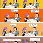 Tirinha – Jantarzinho fora: já fez seu pedido?